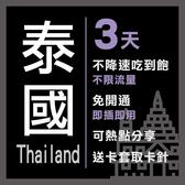 現貨 泰國通用 3天 AIS電信 4G 不降速吃到飽 免開通 免設定 網路卡 網卡 上網卡