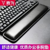 滑鼠墊 緩解疲勞 皮質機械鍵盤手托掌托滑鼠鍵盤護腕墊87 104 108腕托 雙十二全館免運