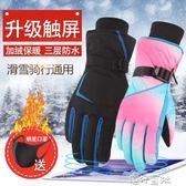 手套冬季滑雪騎車男女士保暖防風防水加厚棉冬天摩托車騎行觸摸屏 港仔會社
