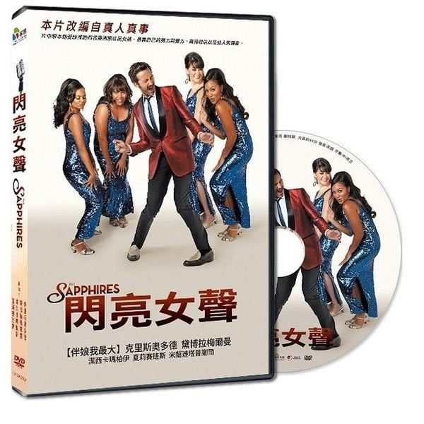 閃亮女聲 DVD The Sapphires (購潮8)