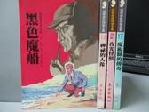 【書寶二手書T9/兒童文學_MAB】黑色魔船_神秘的人像_夜光怪獸等_共4本合售