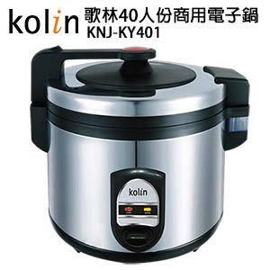 Kolin歌林 40人份營業用電子鍋 KNJ-KY401 另有30 50人份 430不鏽鋼拉絲外殼