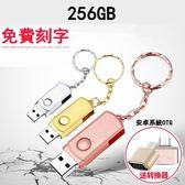 隨身碟256g大容量 手機電腦通用USB儲存隨身碟256g優盤防水刻字車載隨身碟 訂製 禮物