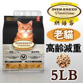 [寵樂子]《Oven-Baked烘焙客》減重高齡貓配方 5磅 / 貓飼料 送同品項1kg