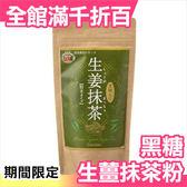 【小福部屋】日本 黑糖抹茶生薑粉 飲品 沖泡 養生茶品 180g 【新品上架】