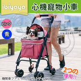 【zoo寵物商城】IBIYAYA 依比呀呀》FS1732心機寵物小車