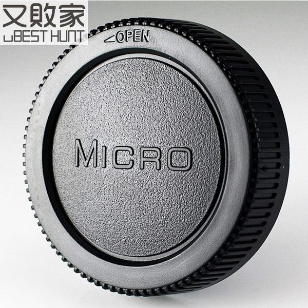 又敗家@Panasonic副廠Olympus鏡頭後蓋M43鏡頭後蓋M4/3鏡頭後蓋Micro Four Thirds 4/3鏡頭後蓋尾蓋