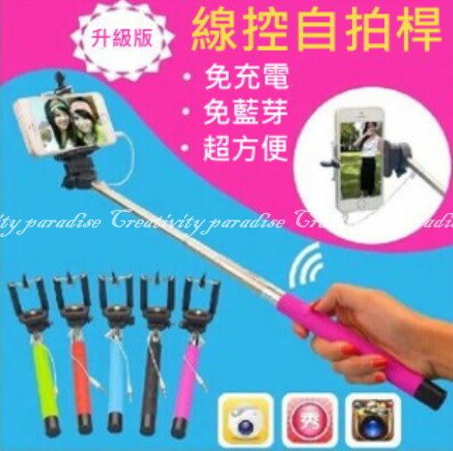 【線控自拍桿】比藍芽遙控器更好用送萬用手機夾手機專用手持單鍵拍照伸縮自拍神器