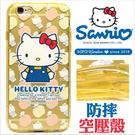正版 Hello Kitty iPhone6/6S/6Plus/6SPlus防摔殼空壓殼手機殼