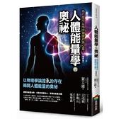 人體能量學的奧祕(增修版)
