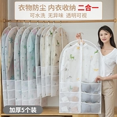 三個裝 衣服防塵罩衣罩掛式衣物掛衣袋收納大衣防塵套【匯美優品】