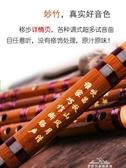 初學者一節笛子零基礎入門竹笛兒童學生成人男女橫笛教學視頻試音YXS 夢娜麗莎