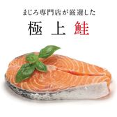 【超值免運】挪威鮭魚切片~超大2片組(300公克/1片)