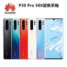 全新 保固一年 HUAWEI 華為 P30 Pro (8+256G)官方正品 國際版 實體門市 歡迎自取
