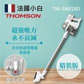 【限時優惠】 法國 小白 THOMSON TM-SAV18D 無線 吸塵器 直立X手持 超強吸力 永不衰減 公司貨