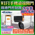 施工安裝-巧家 全配開門+監看版 手機WIFI遠端開門 鐵捲門控制器 網路攝影機 鐵捲門 居家 台灣安防