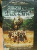 挖寶二手片-G16-033-正版DVD*電影【失落之地重回侏儸紀】-湯瑪斯哈威爾*提摩西巴坦斯