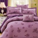 花語風情 40支棉七件組-6x6.2呎雙人加大-鋪棉床罩組[諾貝達莫卡利]-R7017-B