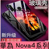 【萌萌噠】華為 HUAWEI Nova4 Nova4e 歐美創意極光星球保護殼 全包軟邊 鋼玻璃背板 手機殼 手機套
