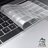 macbook蘋果鍵盤膜電腦筆電保護貼膜防塵貼薄【步行者戶外生活館】
