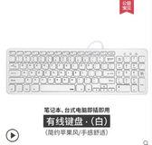 鍵盤巧克力鍵盤有線臺式電腦筆記本USB外接家用辦公蘋果無線小鍵盤LX 玩趣3C
