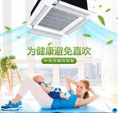 冷氣擋風板導風板天花機風向板罩遮擋板防直吹吸頂機通用【快速出貨】