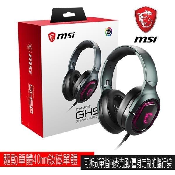 【南紡購物中心】限時限量促銷 MSI IMMERSE GH50 電競耳機