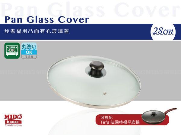 炒煮鍋用凸面有孔玻璃蓋(28cm)-可搭配Tefal 法國特福系列平底鍋《Midohouse》