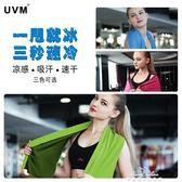 UVM健身運動毛巾速干吸汗擦汗跑步瑜伽冷感降溫冰涼巾 中秋節特惠下殺