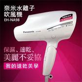促銷【國際牌Panasonic】奈米水離子吹風機 EH-NA98 白色