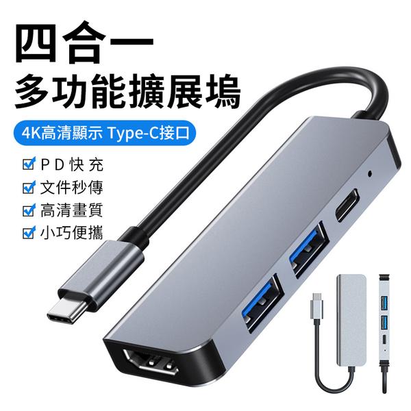 四合一多功能拓展塢 Type-c 轉接頭 HDMI MacBook 轉接器 hub集線器 PD快充 USB轉接頭