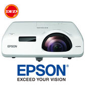 EPSON EB-530 短焦 短距 教育 商用 簡報 投影機 高亮度 高對比 公司貨