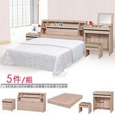 Homelike 狄克臥室五件組-雙人5尺(梧桐色)