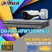 大華 監視器套餐 DHI-XVR5104HS4路主機+DH-HAC-HFW1200MN-I2 200萬畫素 攝影機*1