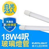 【億光 EVERLIGHT】T8 LED 燈管 玻璃燈管 18W 4呎 白光25入
