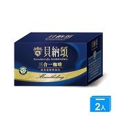 貝納頌3合1咖啡-經典曼特寧20Gx25包【兩入組】【愛買】