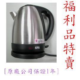 【中彰投電器~福利品特賣】SOWA 首華(1.7公升)不銹鋼電茶壺,JEK2700【全館刷卡分期+免運費】