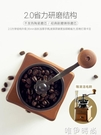 手搖咖啡機手磨咖啡機手搖咖啡磨豆機家用小型手動粉碎器電復古咖啡豆研磨機 交換禮物