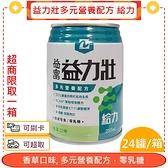 益力壯多元營養配方 給力 香草口味 250ml *24罐/箱 +愛康介護+