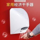 烘手機 全自動感應干手器 自動 家用小巧型 igo溫暖享家