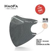 HAOFA x MASK 3D 氣密型立體口罩 蜂巢狀活性碳 成人款 50入/盒