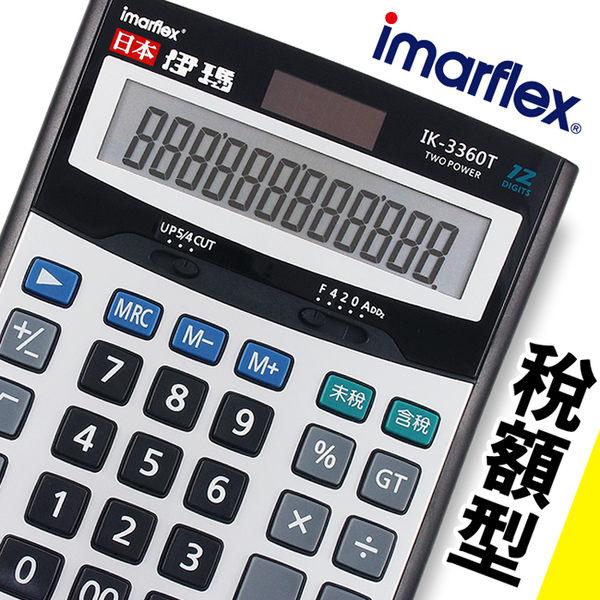 快速出貨★日本伊瑪牌-桌上型太陽能計算機 可算稅額 (IK-3360T)