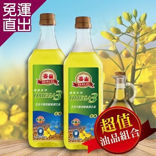 泰山 OMEGA芥花不飽和健康調合油(2罐/組)x 4組【免運直出】