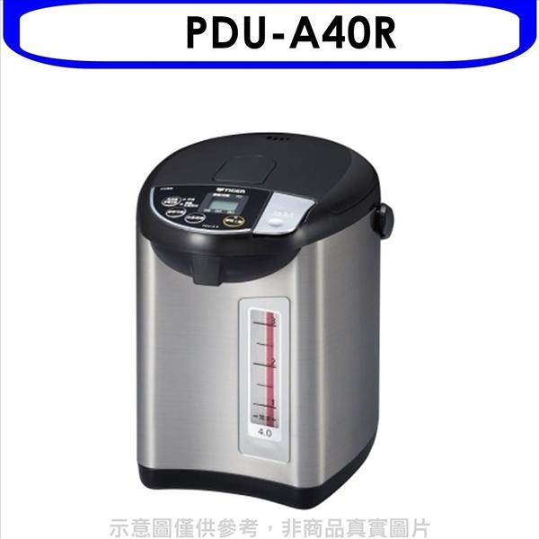 虎牌【PDU-A40R】熱水瓶 不可超取 優質家電