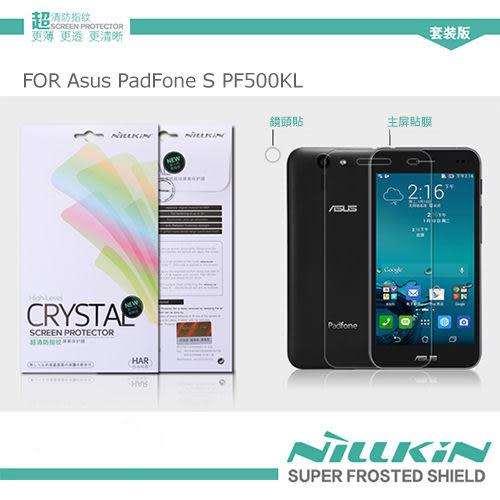 摩比小兔~ NILLKIN Asus PadFone S PF500KL 超清防指紋抗油汙保護貼(含鏡頭貼套裝版