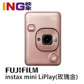 【贈空白底片】FUJIFILM instax mini LiPlay (玫瑰金) 數位拍立得相機 恆昶公司貨 印相機 藍芽傳輸 富士