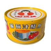 東和 好媽媽 蕃茄汁 鯖魚 225g【康鄰超市】