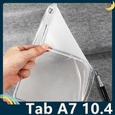 三星 Tab A7 10.4吋 2020版 半透糖果色清水套 軟殼 超薄防滑 矽膠套 保護套 平板套 保護殼