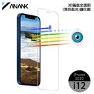 ANANK日本旭硝子 3D滿版全透明(無色藍光)鋼化膜 蘋果iphone 12系列 二強加固 SGS認證