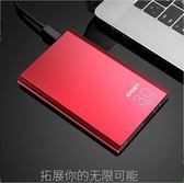 移動硬盤 憶捷移動硬盤1TB超薄type-c接口金屬移動硬移動盤1T  限時搶購